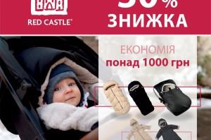 АКЦІЯ -30% на зимові конверти Red Castle