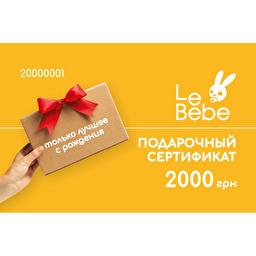 Подарунковий сертифікат Le Bebe 2000 Грн.